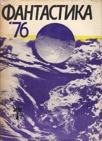 Фантастика '76 (корица)