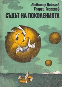 Съдът на поколенията — Любомир Николов, Георги Георгиев (корица)
