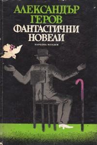 Фантастични новели — Александър Геров (корица)