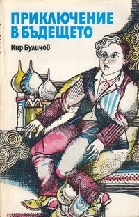 Приключение в бъдещето — Кир Буличов (корица)