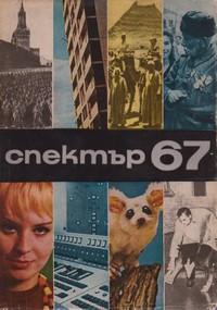 Спектър 67 (корица)