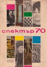 Спектър 70 (корица)