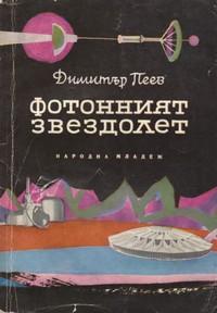 Фотонният звездолет — Димитър Пеев (корица)