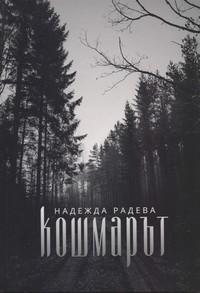 Кошмарът — Надежда Радева (корица)