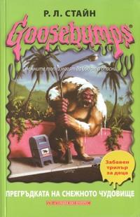 Прегръдката на снежното чудовище — Р. Л. Стайн (корица)
