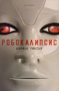Робокалипсис — Даниъл Уилсън (корица)