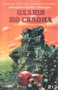 Охлюв по склона — Аркадий и Борис Стругацки (корица)