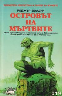 Островът на мъртвите — Роджър Зелазни (корица)