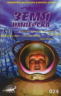 Земя имперска — Артър Кларк (корица)