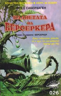 Планетата на берсеркера — Фред Саберхаген (корица)