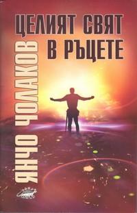 Целият свят в ръцете — Янчо Чолаков (корица)