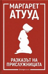 Разказът на прислужницата — Маргарет Атууд (корица)