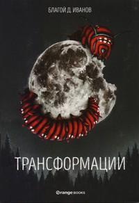 Трансформации — Благой Д. Иванов (корица)
