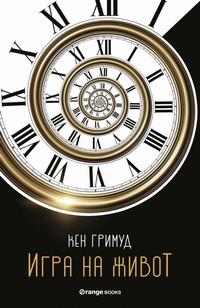 Игра на живот — Кен Гримуд (корица)