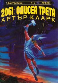 2061: Одисея трета — Артър Кларк (корица)