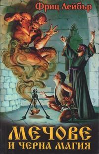 Мечове и черна магия — Фриц Лейбър (корица)