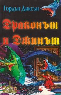 Драконът и Джинът — Гордън Диксън (корица)