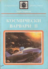 Космически варвари II — Хари Харисън (корица)