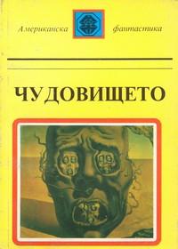 Чудовището —  (корица)
