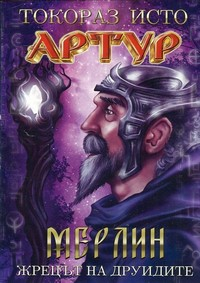 Мерлин: Жрецът на друидите — Токораз Исто (корица)