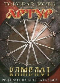 Камелот: Рицарите на кръглата маса — Токораз Исто (корица)