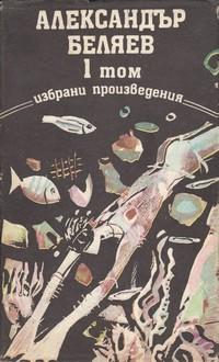 Александър Беляев — избрани произведения (1 том) — Александър Беляев (корица)