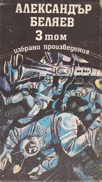 Александър Беляев — избрани произведения (3 том) — Александър Беляев (корица)