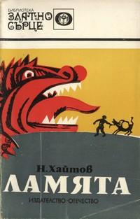 Ламята — Николай Хайтов (корица)
