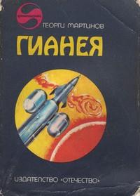 Гианея — Георги Мартинов (корица)