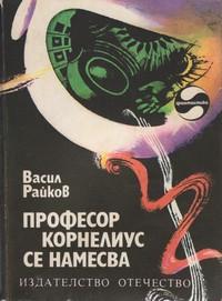 Професор Корнелиус се намесва — Васил Райков (корица)