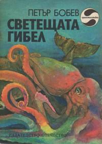 Светещата гибел — Петър Бобев (корица)