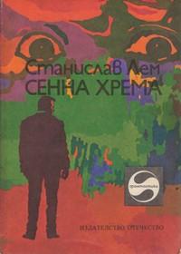 Сенна хрема — Станислав Лем (корица)