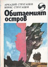 Обитаемият остров — Аркадий Стругацки, Борис Стругацки (корица)