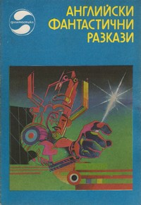 Английски фантастични разкази (корица)