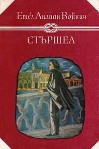 Стършел — Етел Лилиан Войнич (корица)