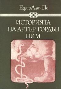 Историята на Артър Гордън Пим — Едгар Алън По (корица)
