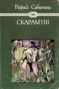 Скарамуш — Рафаел Сабатини (корица)