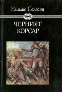 Черният корсар — Емилио Салгари (корица)