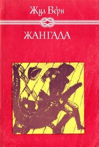 Жангада — Жул Верн (корица)