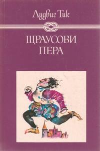 Щраусови пера — Лудвиг Тик (корица)