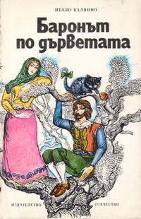 Баронът по дърветата — Итало Калвино (корица)