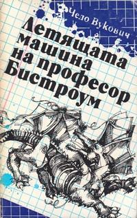 Летящата машина на професор Бистроум — Чедо Вукович (корица)