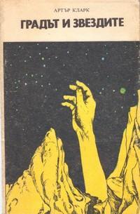 Градът и звездите — Артър Кларк (корица)