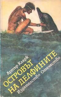 Островът на делфините — Артър Кларк (корица)