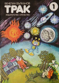Трак 1 — Венелин Вълканов (корица)