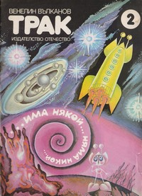 Трак 2 — Венелин Вълканов (корица)