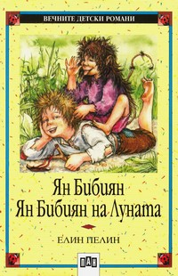 Ян Бибиян; Ян Бибиян на Луната — Елин Пелин (корица)