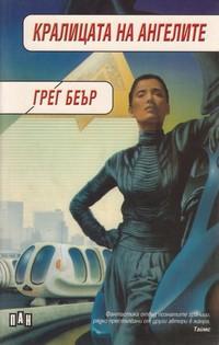 Кралицата на ангелите — Грег Беър (корица)