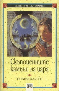 Скъпоценните камъни на царя — Турмуд Хауген (корица)