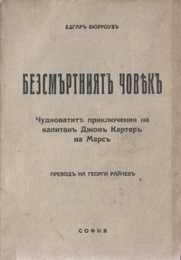 Безсмъртниятъ човѣкъ — Едгаръ Бюрроузъ (корица)